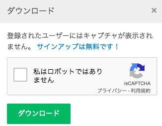 reCAPTCHAの参考画面